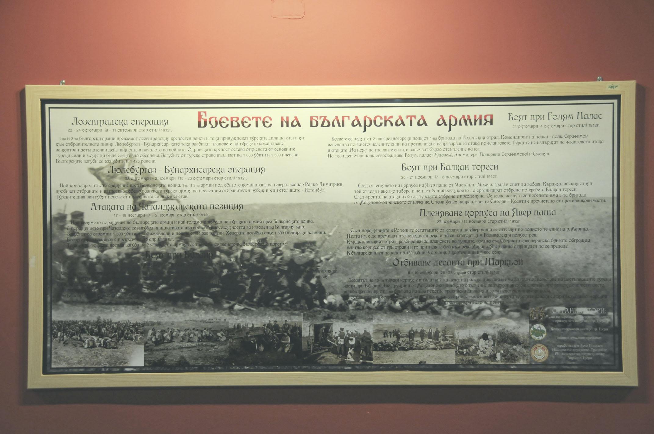 100-godini-ot-balkanskata-vojna-2