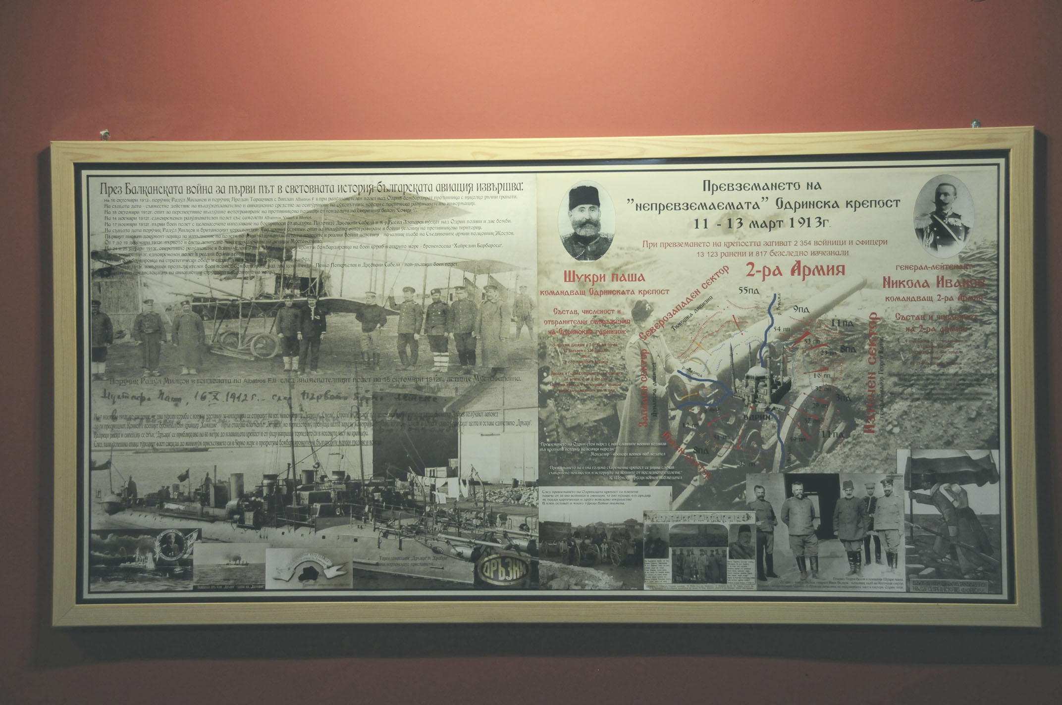 100-godini-ot-balkanskata-vojna-3