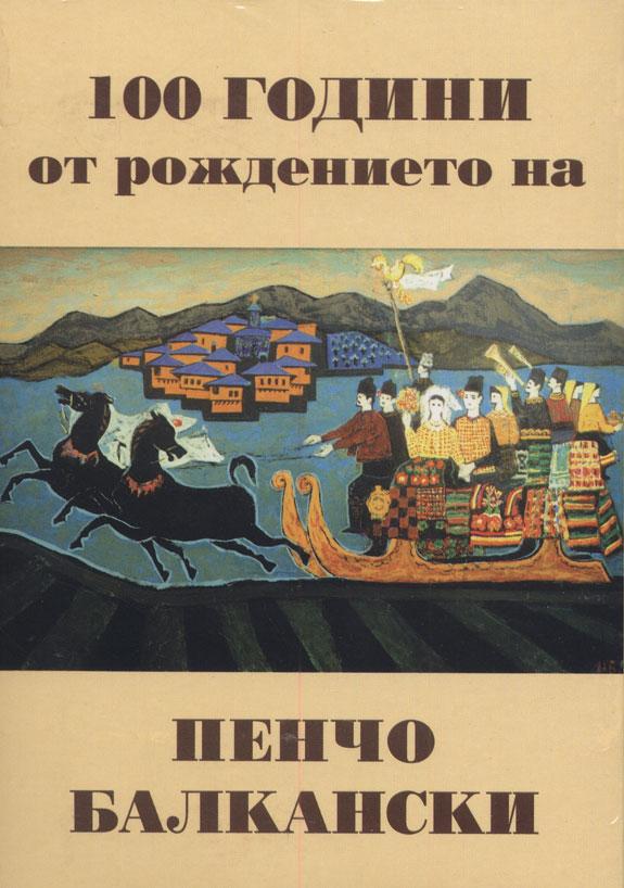 100-godoni-ot-rojdenieto-pencho-balkanski
