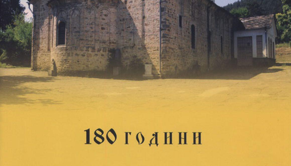 180-godini-hram