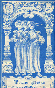 "Корица на програма за ""Трите девойки"", постановка 1954 г., худ. Иван Пеевски"
