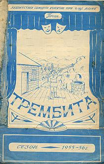 """Корица на програма за """"Трембита"""", постановка 1955 г., худ. Иван Пеевски"""