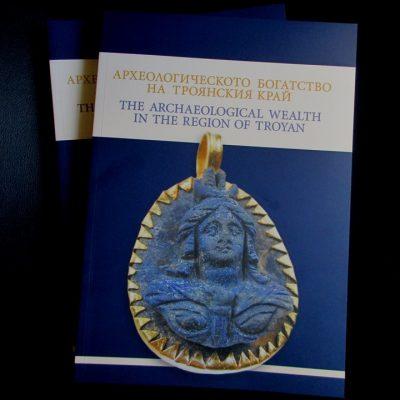 Археологическото богатство на Троянския край