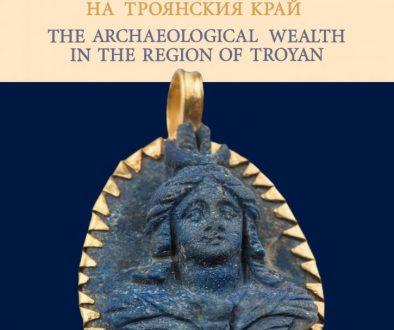 Археологическото наследство на Троянския край