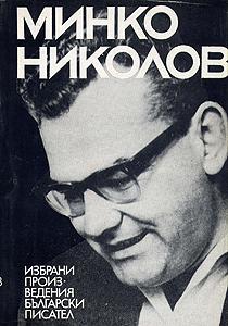 Минко Николов - Избрани произведения