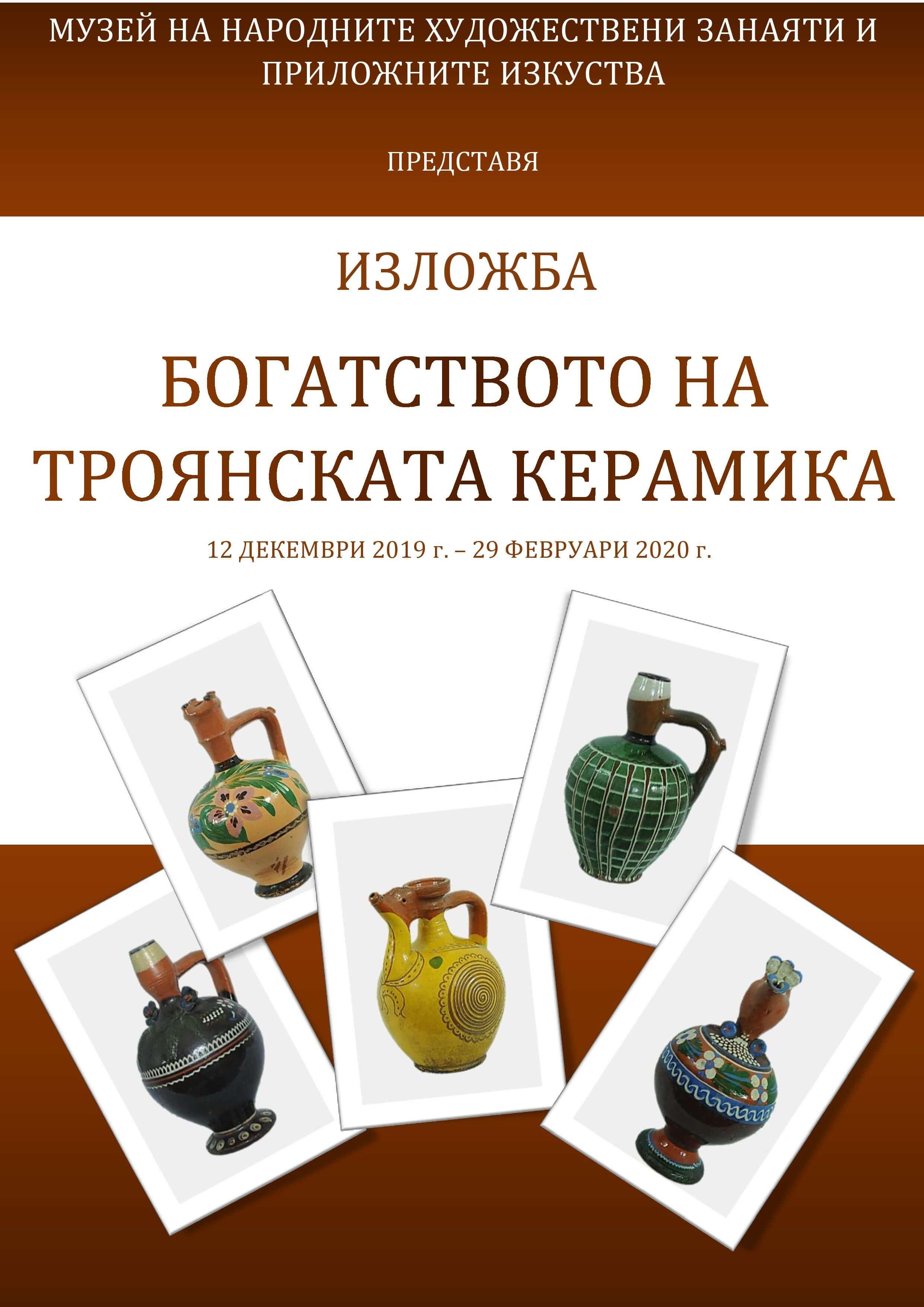 bogatstvoto-na-troyanskata-keramika