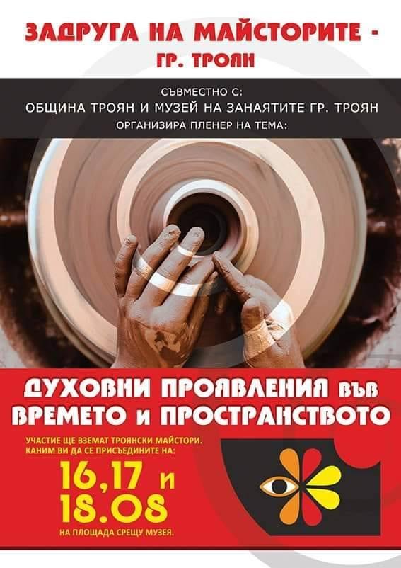 плакат за пленер на задругата на майсторите