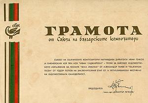 Грамота от Съюза на българските композитори