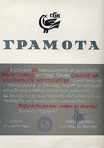 Грамота от Съюза на българските композитори, 1988 г.