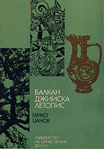 С., ОФ, 1974, 159 с.