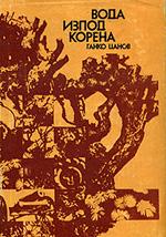 С., ОФ, 1980, 279 с.