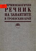 С., БАН, 1992, 161 с.