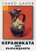 """С., """"Проф. М. Дринов"""", 2000, 54 с."""