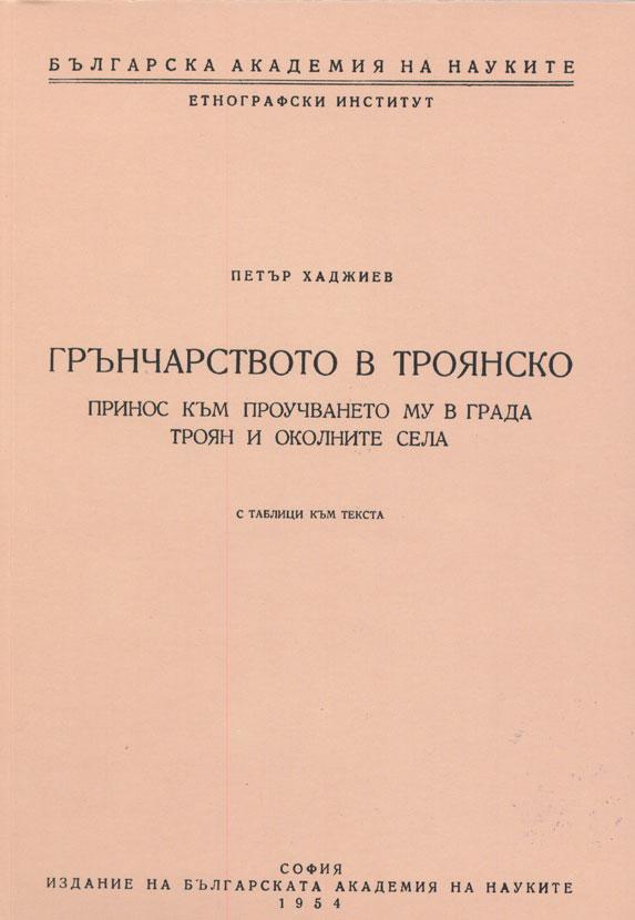 grancharstvoto-v-troyansko
