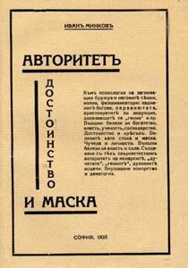 ivan-hadjiiski-proizvedeniya-01