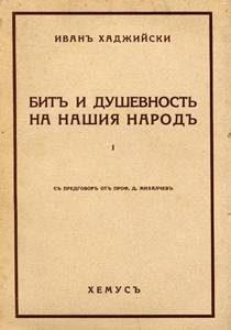 ivan-hadjiiski-proizvedeniya-02