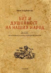 ivan-hadjiiski-proizvedeniya-03