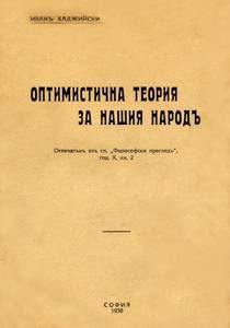 ivan-hadjiiski-proizvedeniya-04