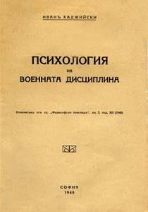 ivan-hadjiiski-proizvedeniya-05
