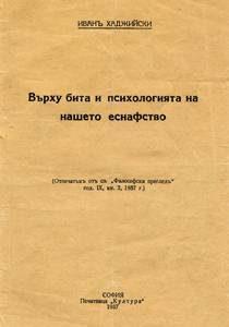 ivan-hadjiiski-proizvedeniya-06