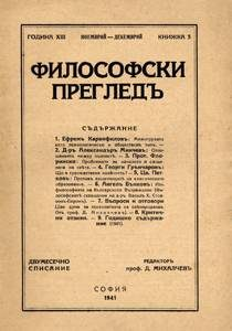 ivan-hadjiiski-proizvedeniya-07