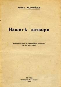 ivan-hadjiiski-proizvedeniya-10
