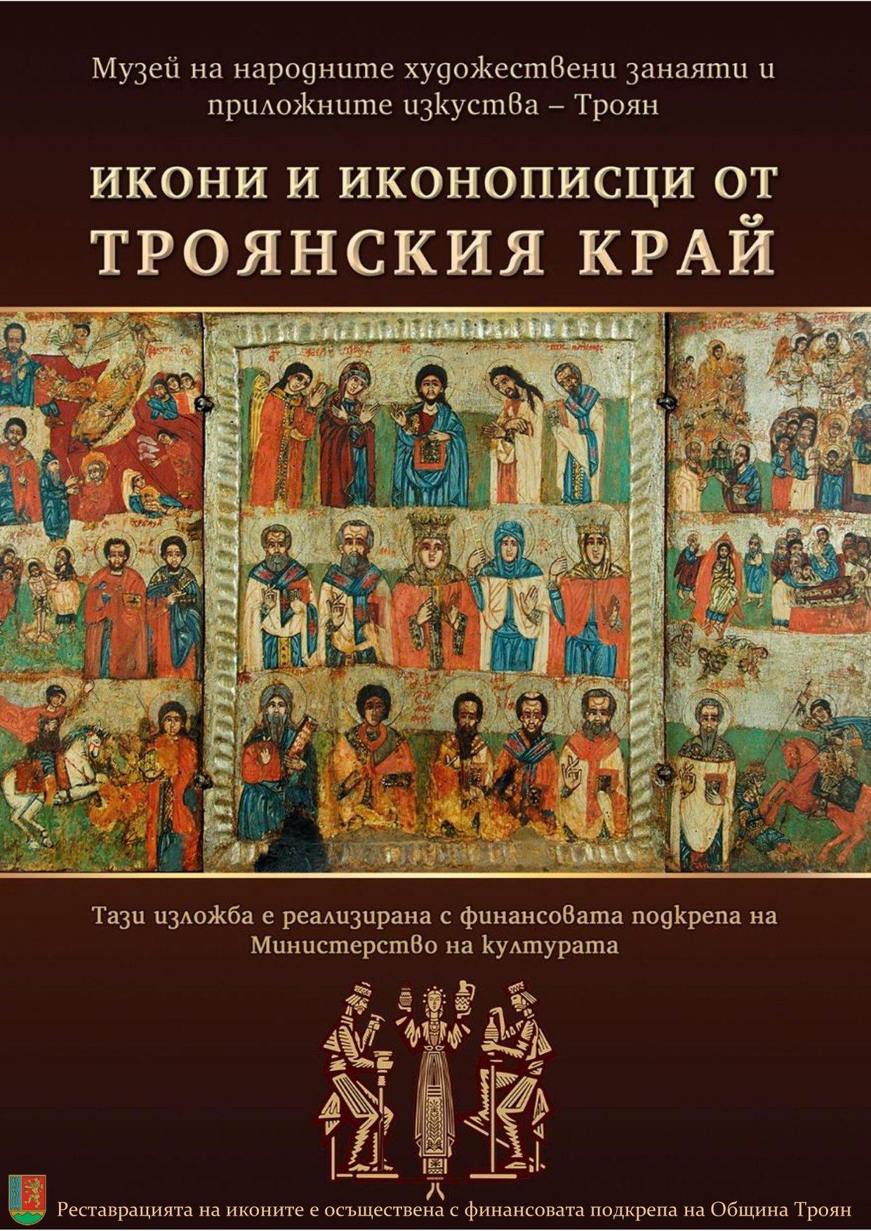 izlozhba-ikoni-i-ikonopisci-ot-troyanskiya-kray