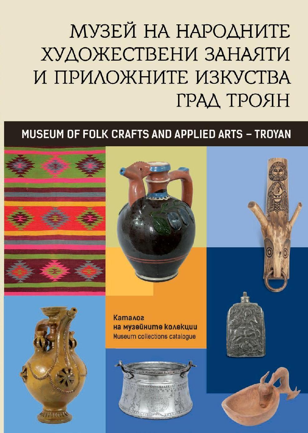 katalog-na-muzeynite-kolekcii
