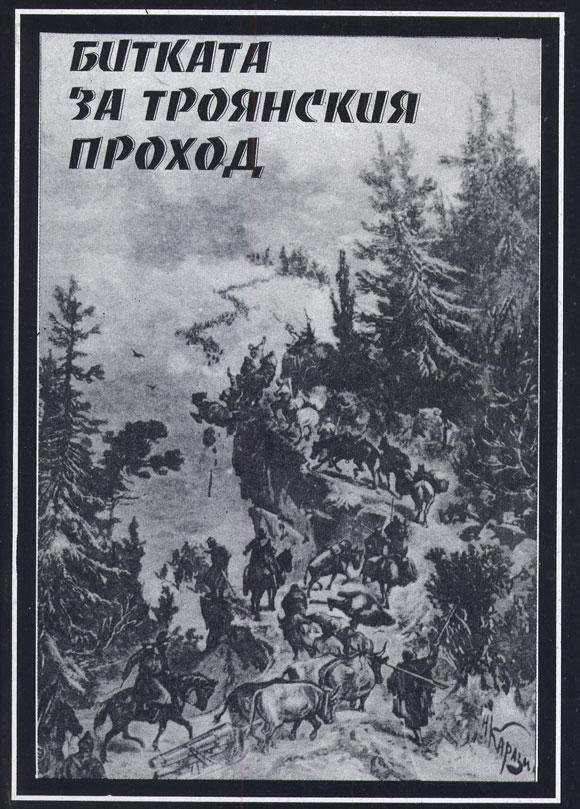 kin10-bitkata-za-troyanskiya-prohod