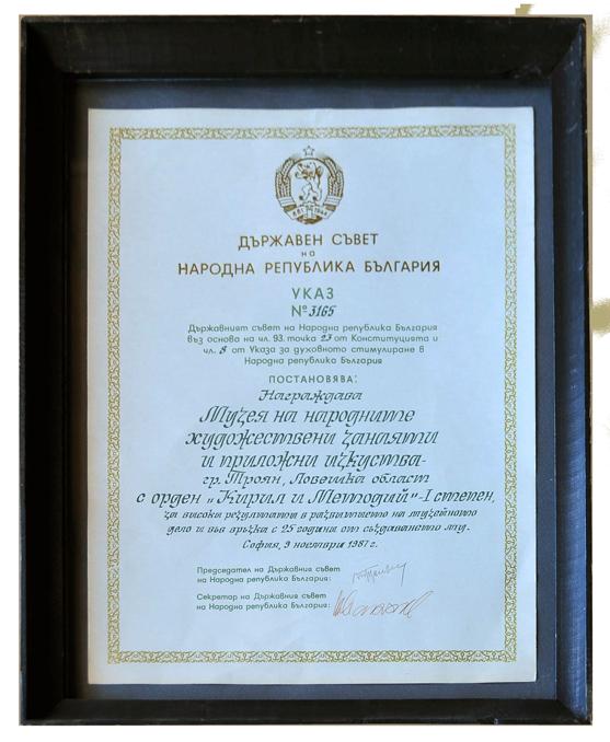 museum-troyan-nagrada-ukaz