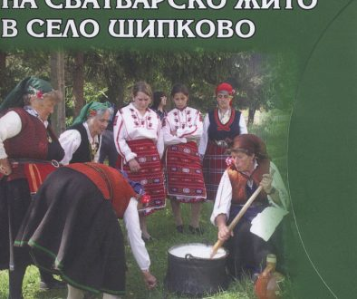 na-svatbarsko-jito