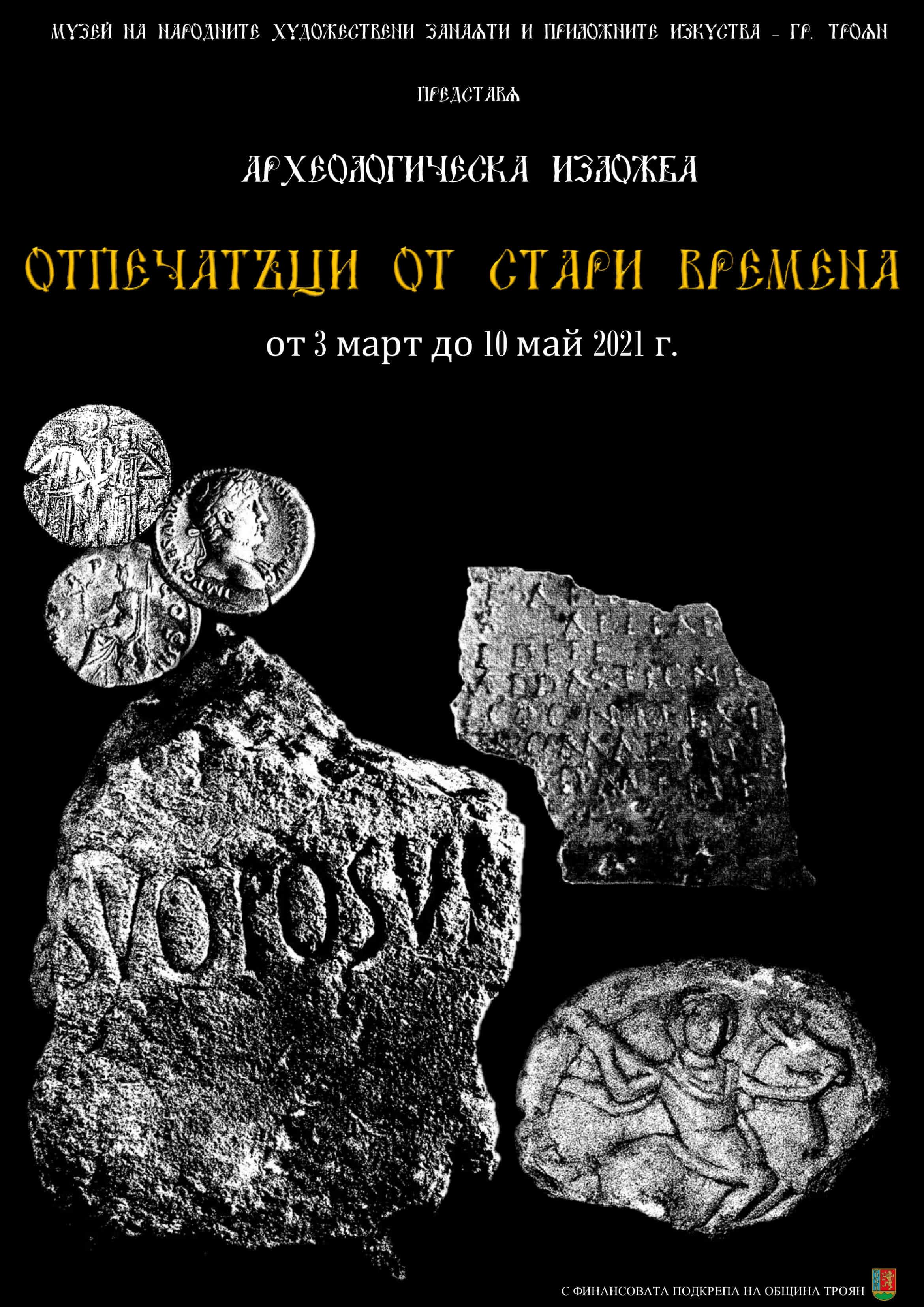 otpechataci-ot-stari-vremena-arheologicheska-izlozhba