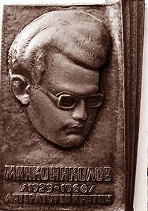 Барелеф на Минко Николов, дело на троянския скулптор Борис Ненков
