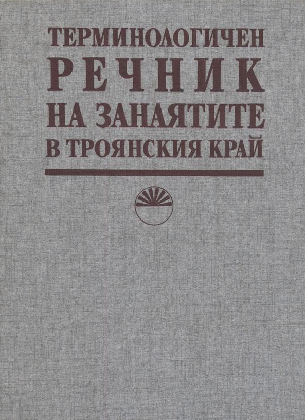 rechnik-zanayati