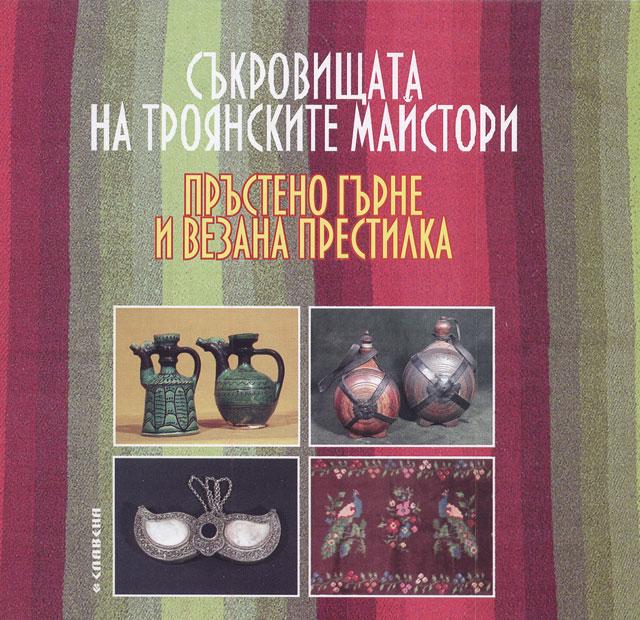 sakrovishtata-na-troyanskite-maystori