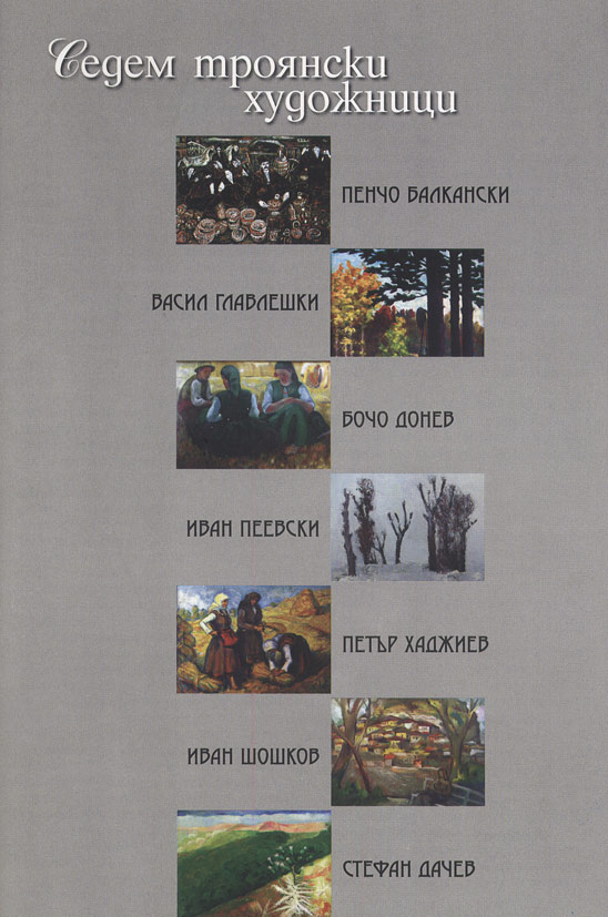 sedem-troyanski-hidozhnici