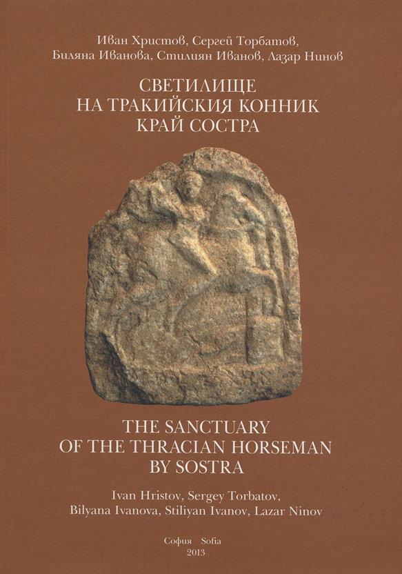 svetilishte-na-trakijskiya-konnik