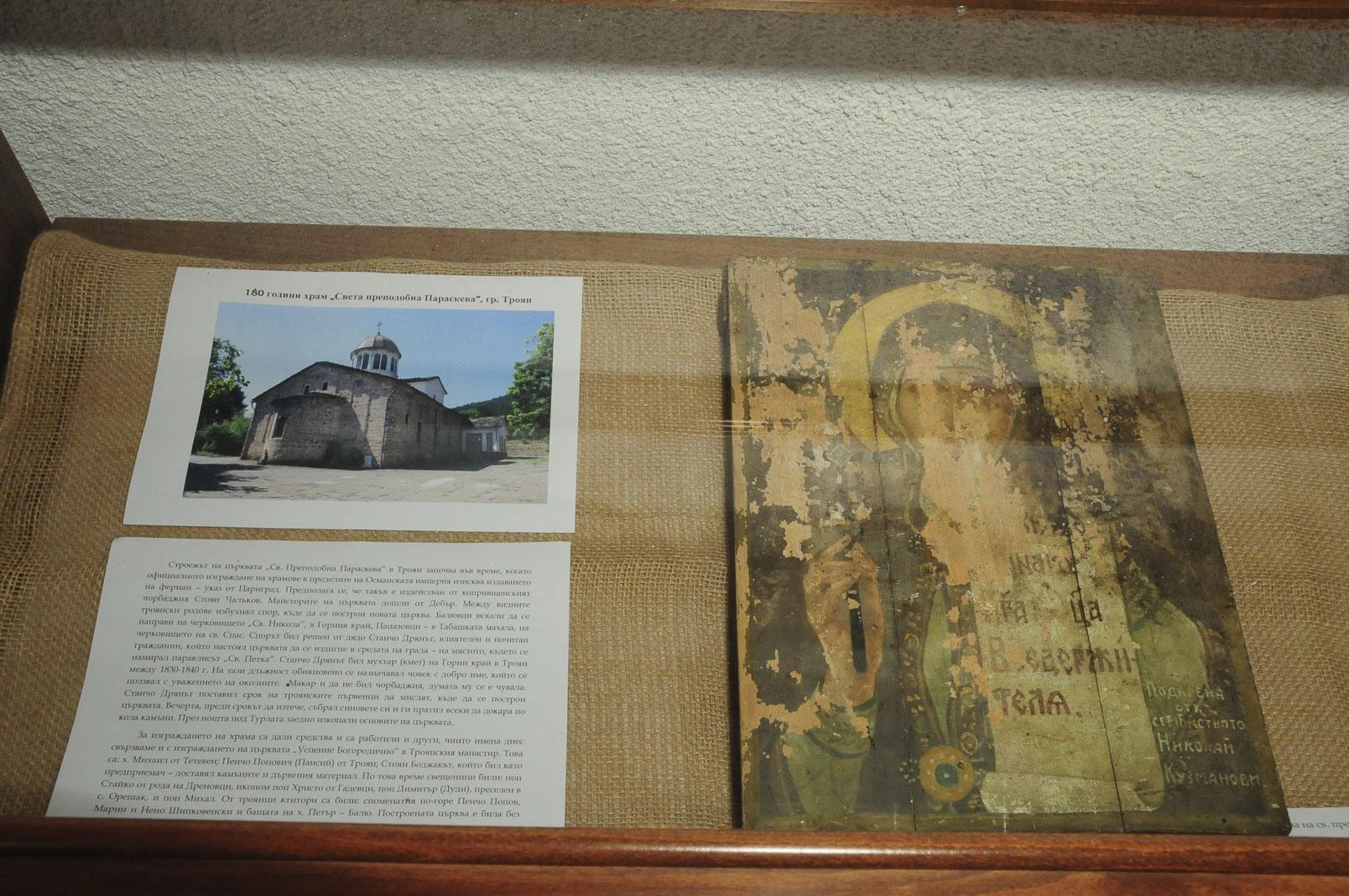 troyan-museum-180-godini-hram-cveta-paraskeva-1