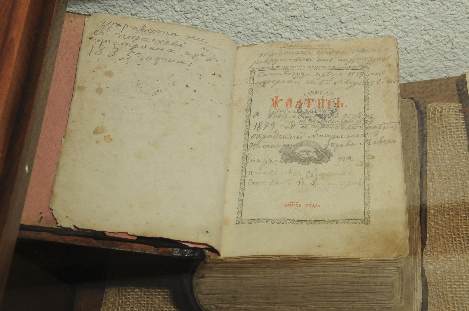 troyan-museum-180-godini-hram-cveta-paraskeva-3