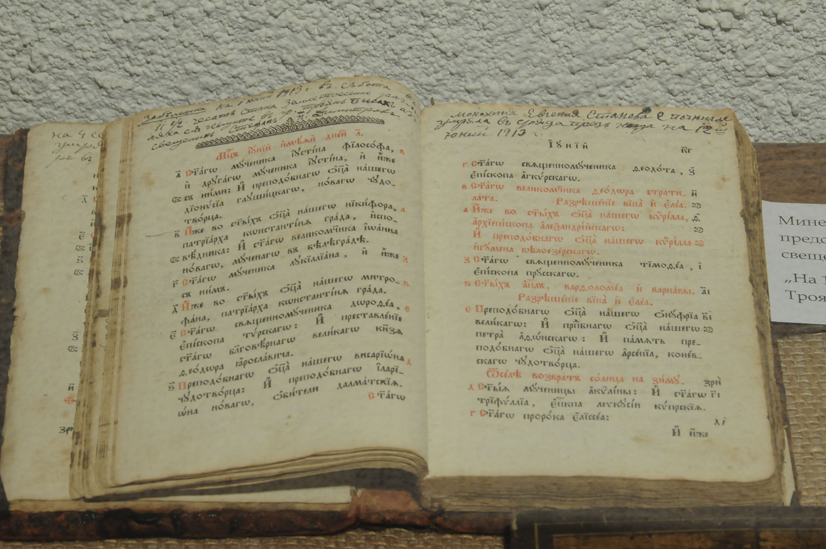 troyan-museum-180-godini-hram-cveta-paraskeva-4