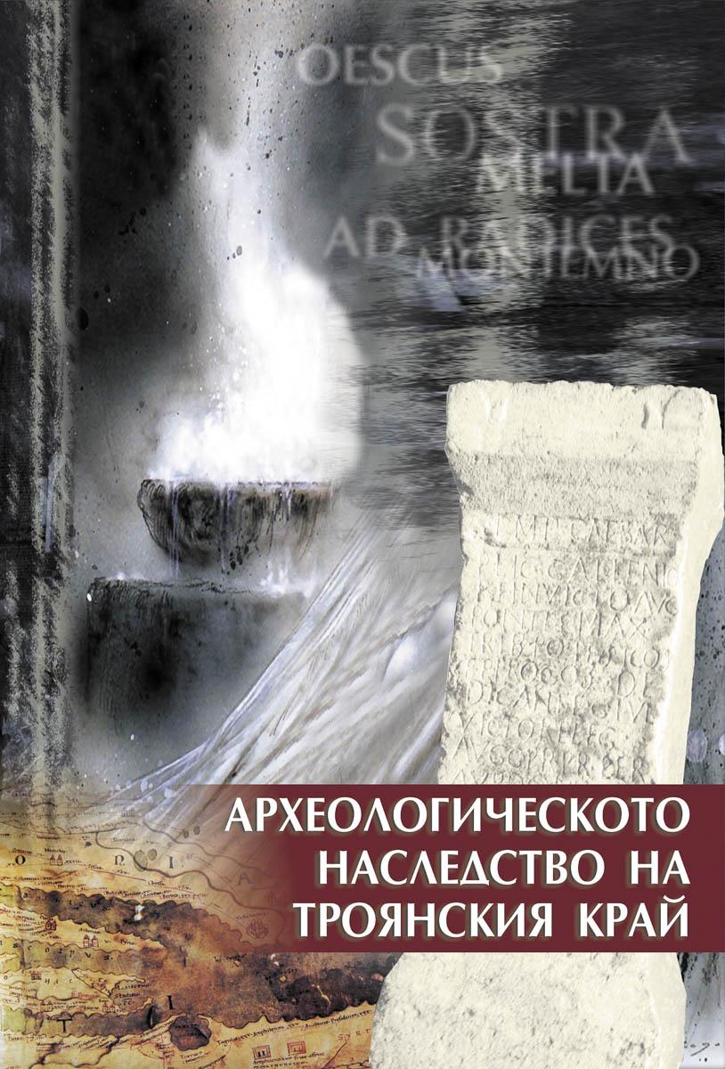 troyan-museum-arheologichesko-nasledstvo-1