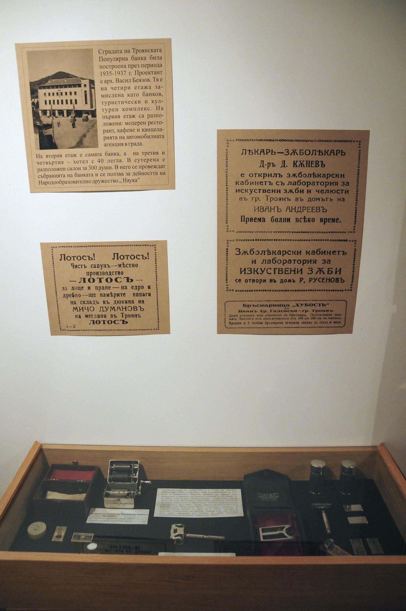 troyan-museum-elate-ni-na-gosti-12