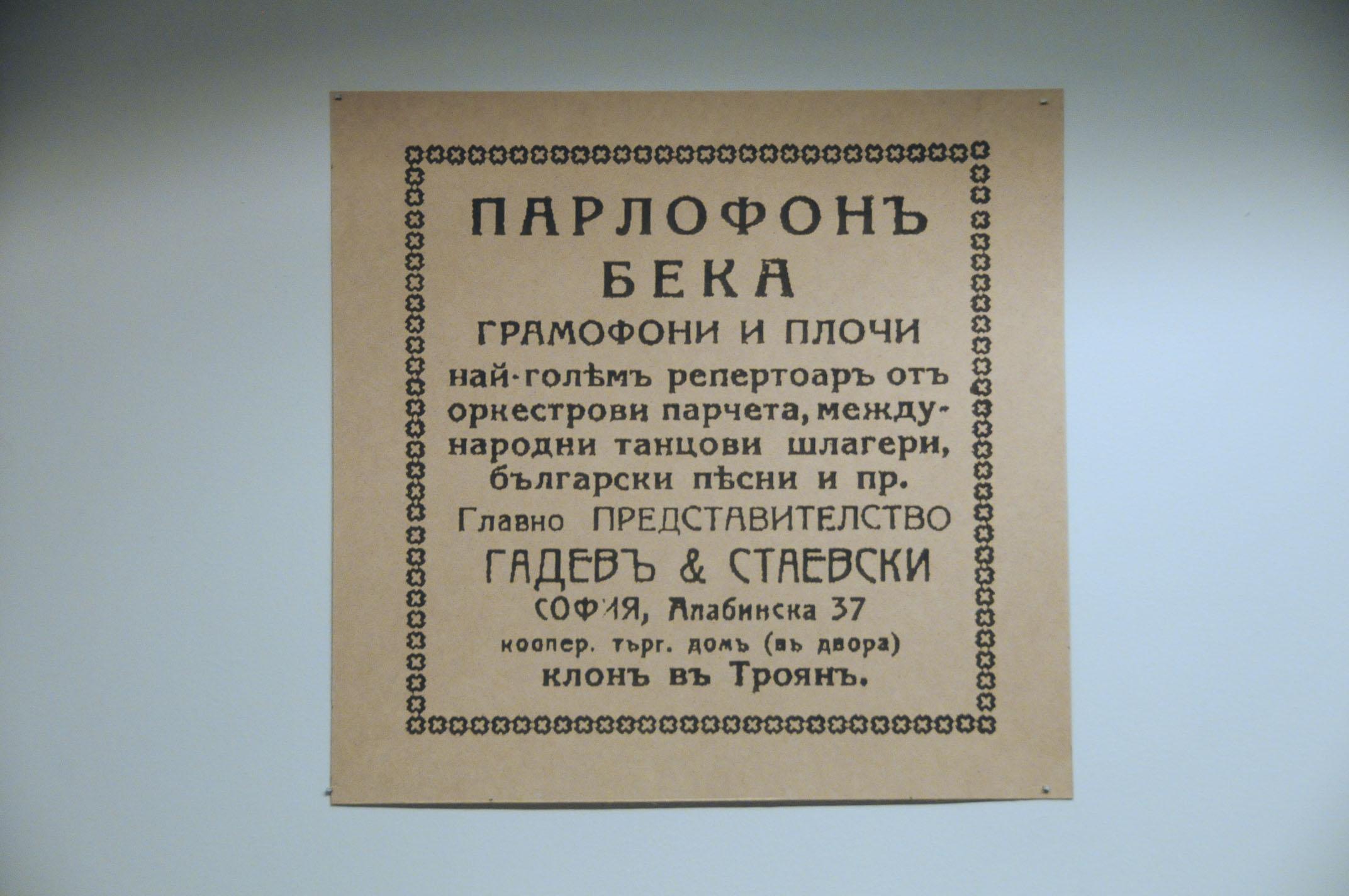 troyan-museum-elate-ni-na-gosti-23