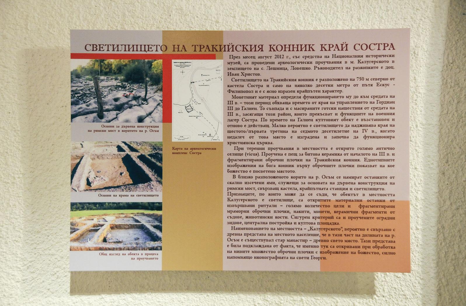 troyan-museum-jivotat-na-edna-idea-26