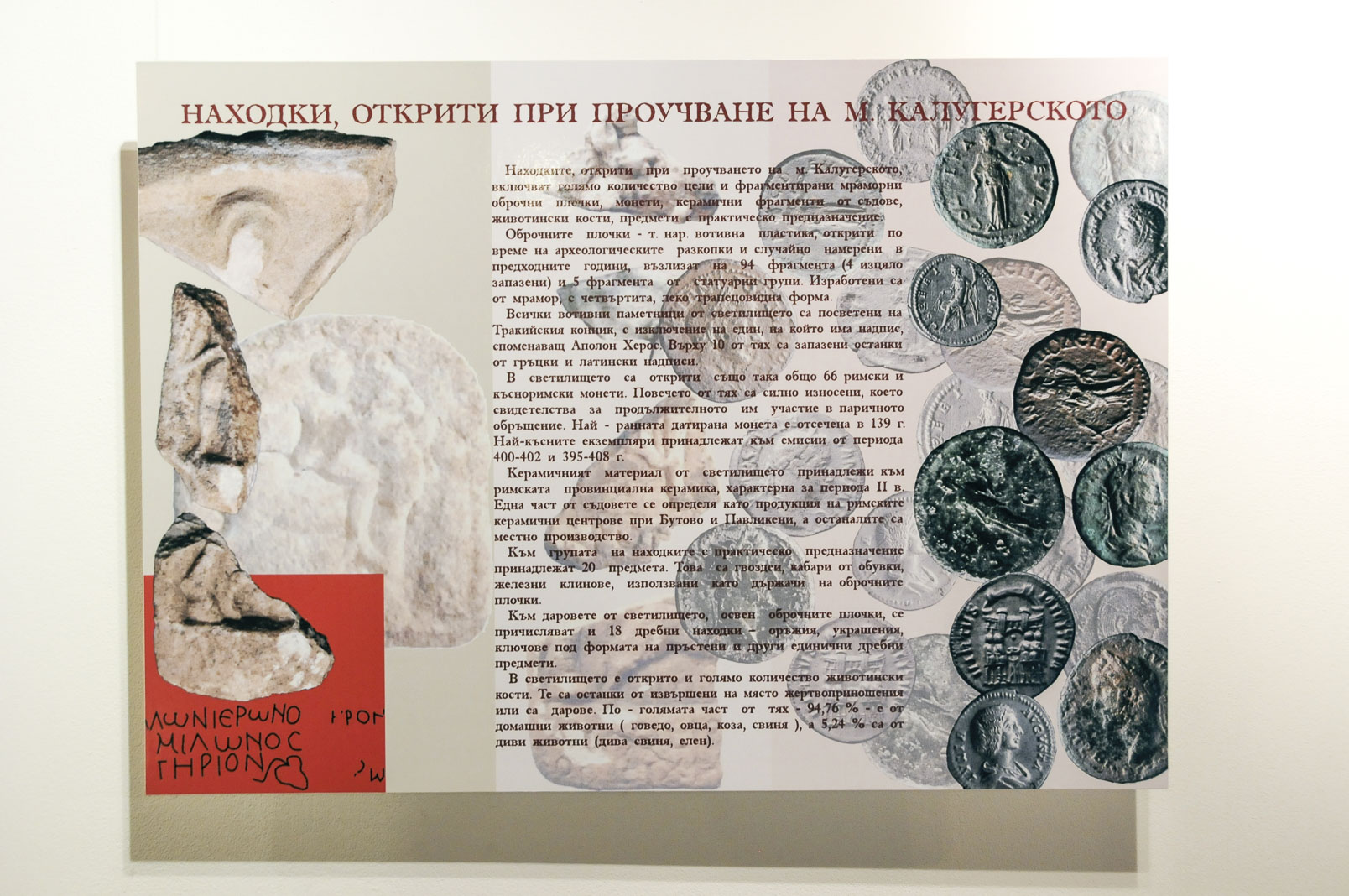 troyan-museum-jivotat-na-edna-idea-28