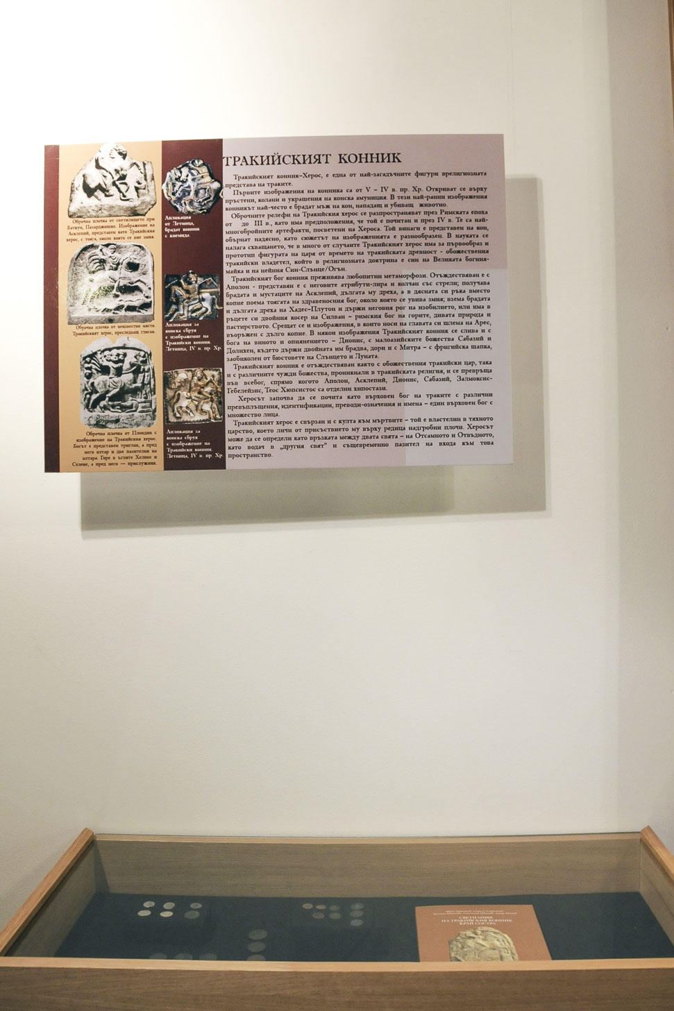 troyan-museum-jivotat-na-edna-idea-29