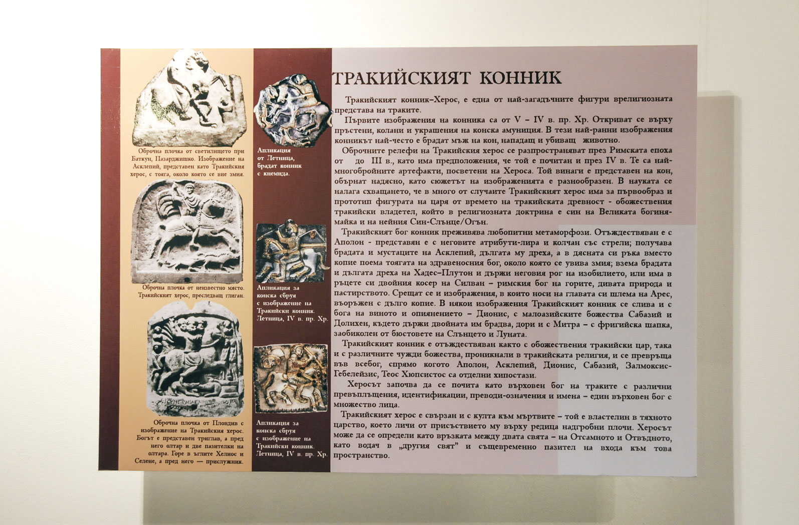 troyan-museum-jivotat-na-edna-idea-30