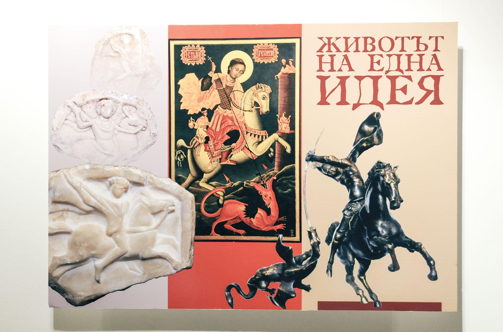 troyan-museum-jivotat-na-edna-idea-33