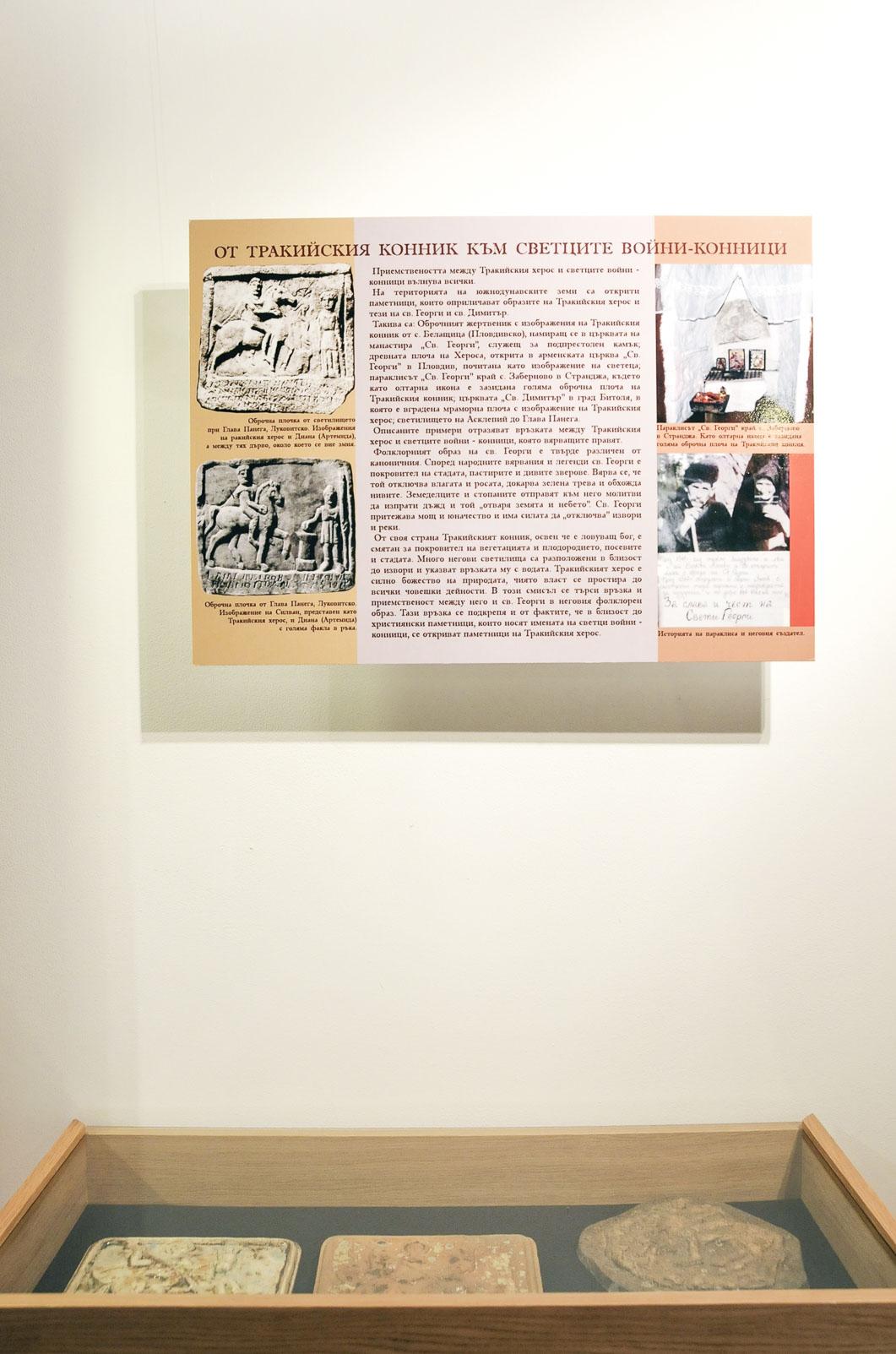 troyan-museum-jivotat-na-edna-idea-34