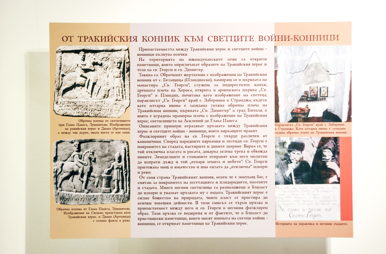 troyan-museum-jivotat-na-edna-idea-36